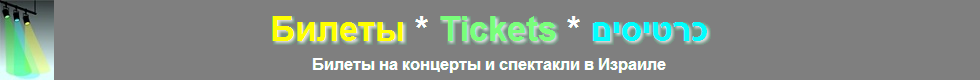 http://bilet.showtickets.co.il/